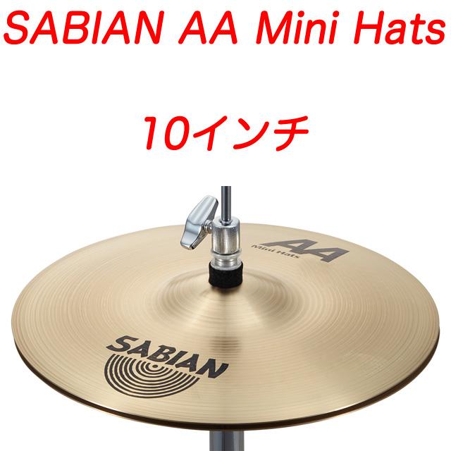 Sabian-AAハイハット