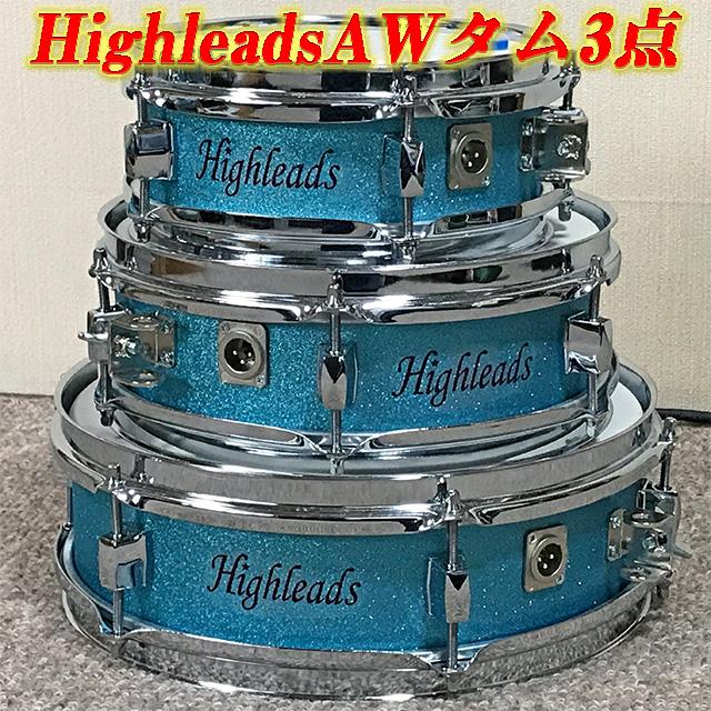 Highleads☆AWタム3点
