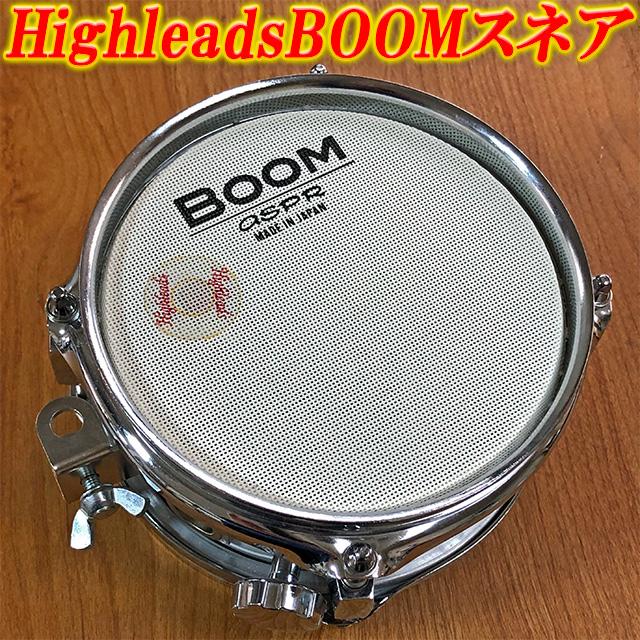 HighleadsBOOMスネア