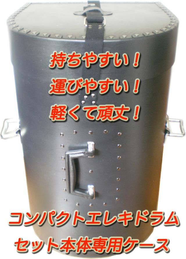コンパクトエレキドラム本体専用ファイバーケース