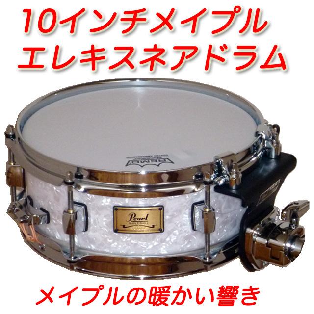 10インチメイプルエレキスネアドラム