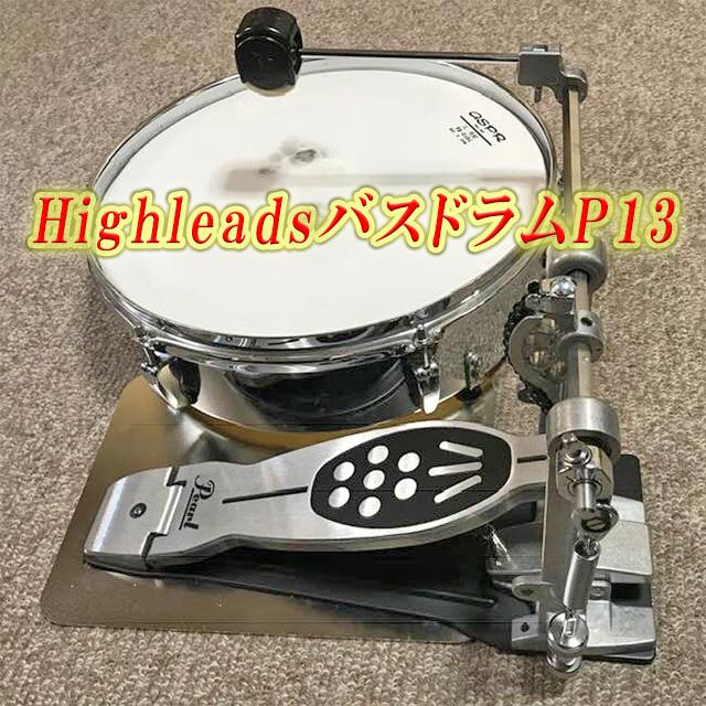 HighleadsバスドラムP13