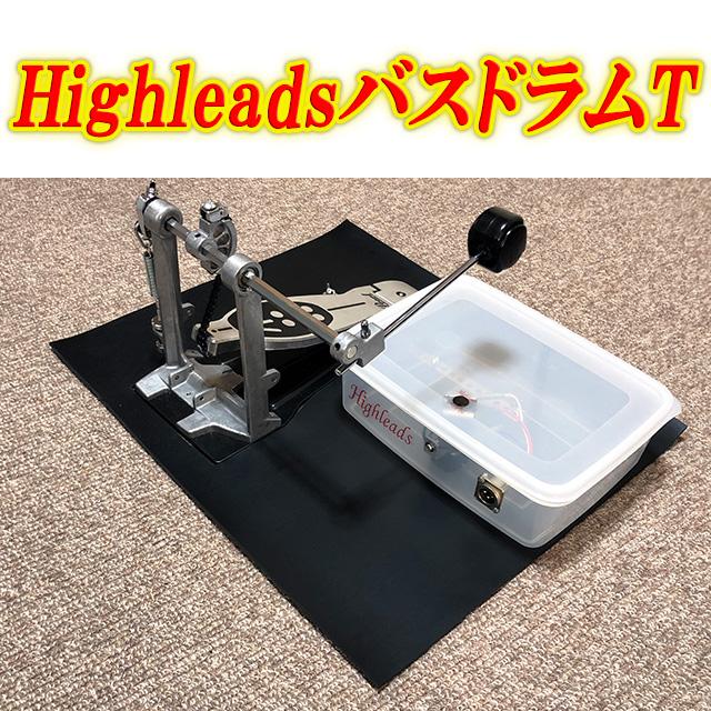 HighleadsバスドラムT