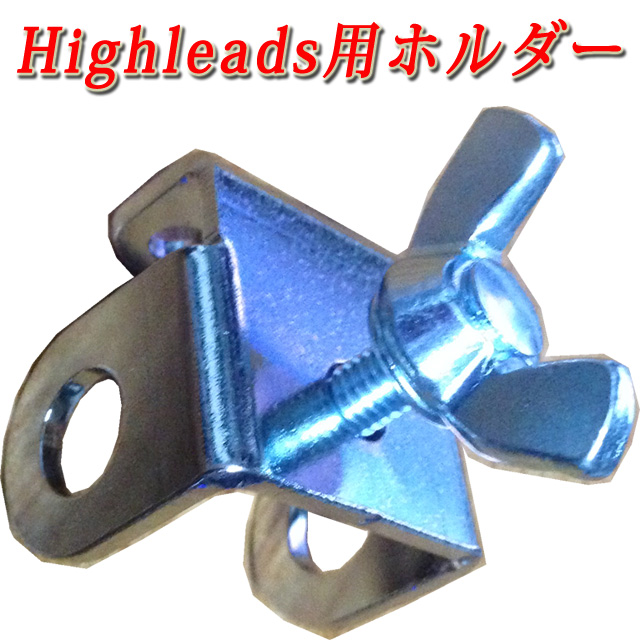 Highleads用ホルダー