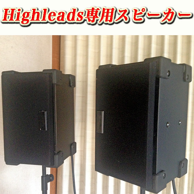 Highleads専用スピーカー