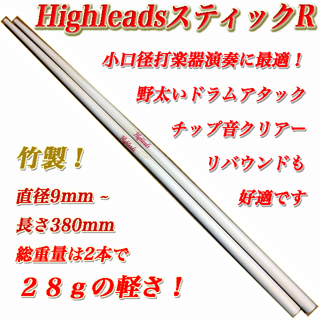 HighleadsスティックR