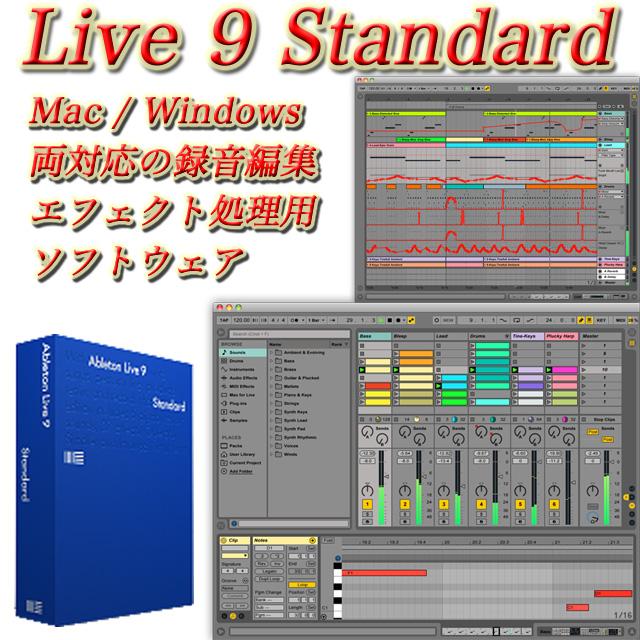 Live 9 Standard