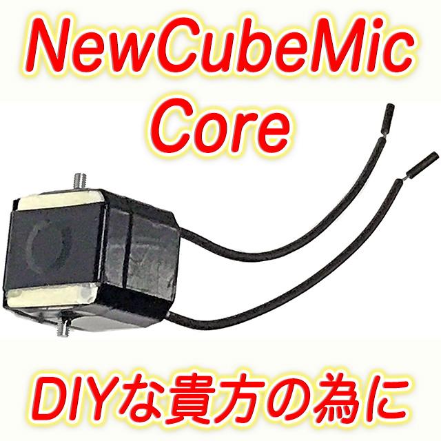 NewCubeMicCore