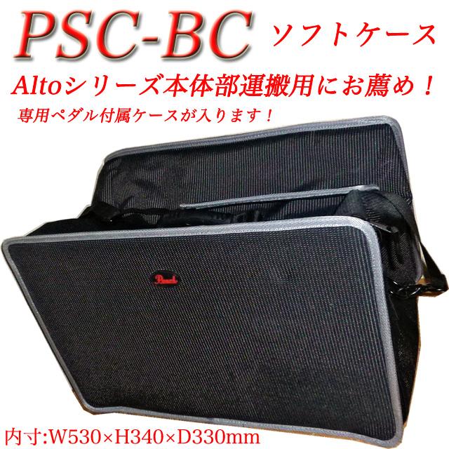 AltoKit用ソフトケース