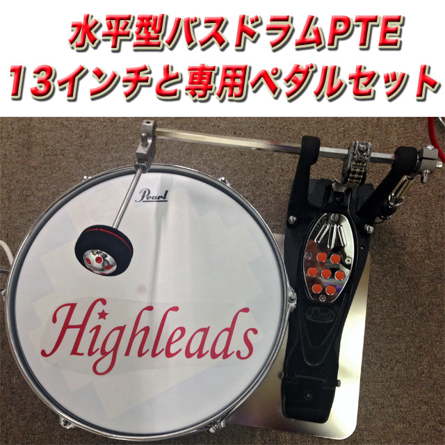 水平型エレキバスドラムと専用ペダルセット