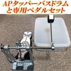 APタッパーバスドラムと専用ペダルセット