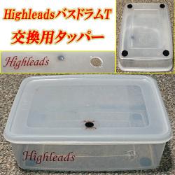 HighleadsバスドラムT交換用タッパー