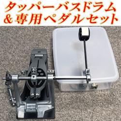 タッパーバスドラムと専用ペダルセット