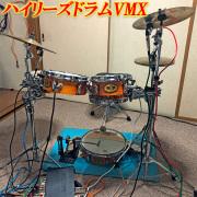 ハイリーズドラムVMX