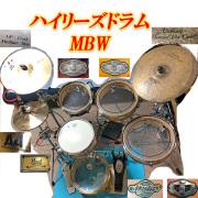 ハイリーズドラムMBW