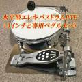 水平型エレキバスドラムPTE13インチと専用ペダルセット
