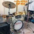 ハイリーズドラムBRP-MAX