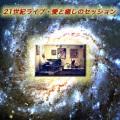 21世紀ライブ・愛と癒しのセッションCD