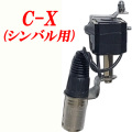 C-X(シンバル専用NewCubeMic)