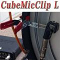 CubeMicClip L(バスドラムフープ設置用クリップタイプCubeMic)
