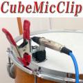 CubeMicClip(リム設置用クリップタイプCubeMic)