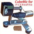 CubeMic for クリスタルボウル