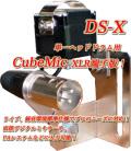 DS-X(単一ヘッドドラム専用CubeMicXLR版)