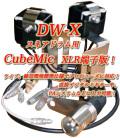 DW-X(スネアドラム専用CubeMicXLR版)