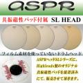 共振磁性パッド付属ASPRヘッドSLシリーズ(6~14インチ)