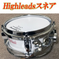 Highleadsスネア