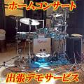 ホームコンサート☆出張デモサービス