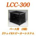 LCC-300