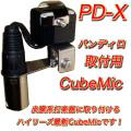 PD-X(パンディロ取付用CubeMicXLR版)