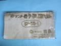 【長期在庫品】  ハシマ (サンヨーローラープレス) 布ベルト SP-55-1
