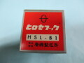 「釜」 (本縫い 極厚物用 カマ ) 「HSL-B1」