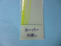 ルーパー用糸通し (10本入り)