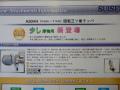 スイセイ A50HH (回転三巻ラッパ少し厚物用)
