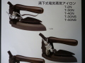 大阪電機 職業用タンク吊りアイロン (T-40NS/T-30NS/T-2N) 【新品】