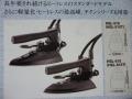 ナオモト (蒸気式) (2ホース)ヒートレスアイロン 「HSL-510」 「HSL-610」 【新品】