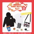 新春初売りKEEP WATCHセット