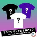 Tシャツ ランダム3枚パック (MS3P-58)