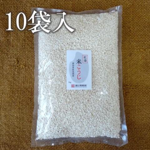 米麹1kg10入り