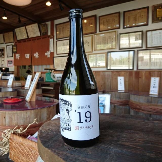 令和元年モデル 日本酒'19