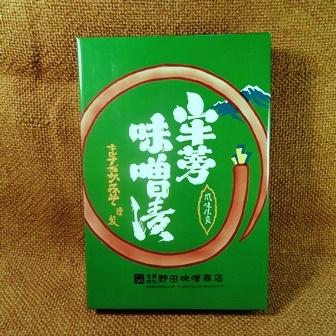 山ごぼうの味噌漬け 箱