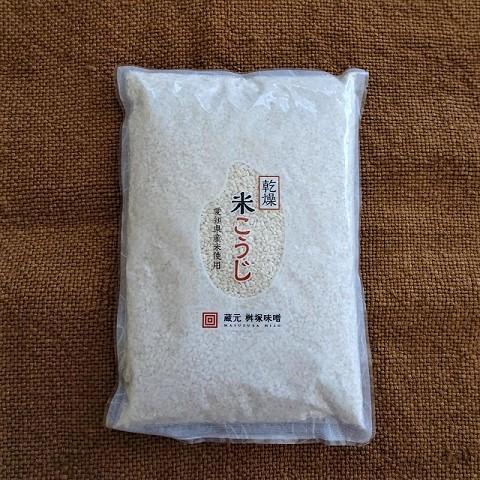 米こうじ1kg