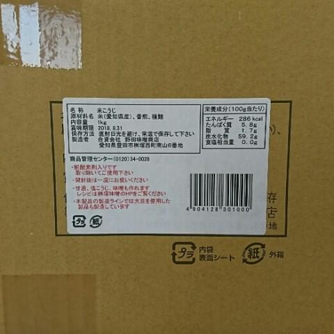 米麹1kgラベル1