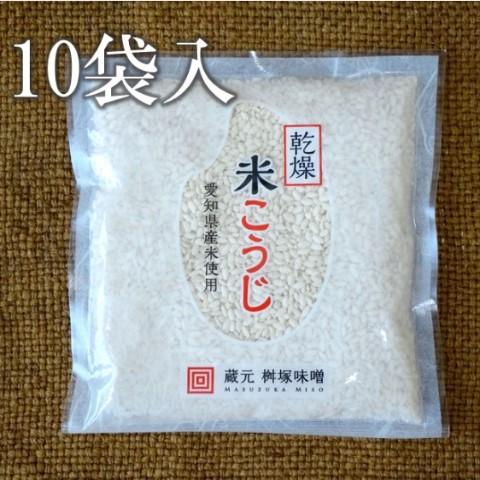 米麹200g10袋入