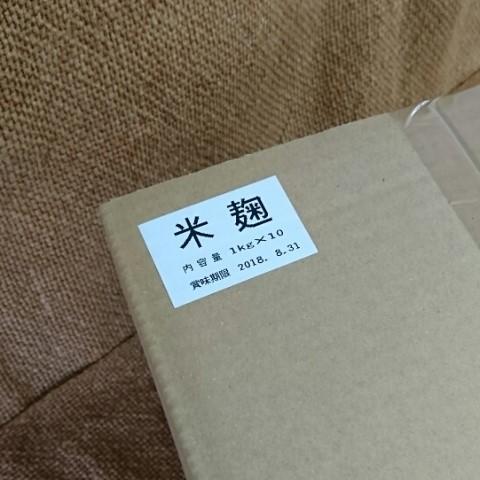 米麹1kgラベル2