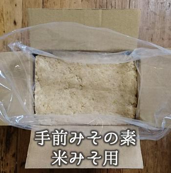 手前みそ 米みそ