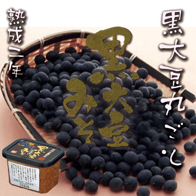 黒大豆味噌